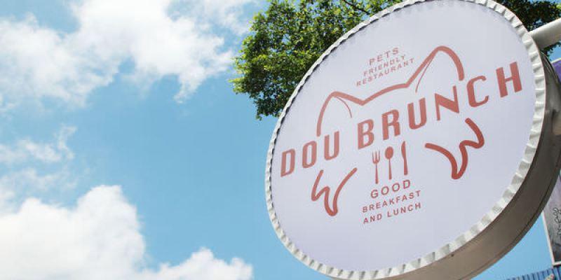 台南‧北區 DOU Brunch逗布朗早午餐|帶毛小孩來約會吧!份量大又好吃的寵物友善餐廳,店內更自帶手作麵包坊~