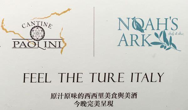台南‧東區 諾亞方舟 x 原汁原味的西西里美食美酒之夜