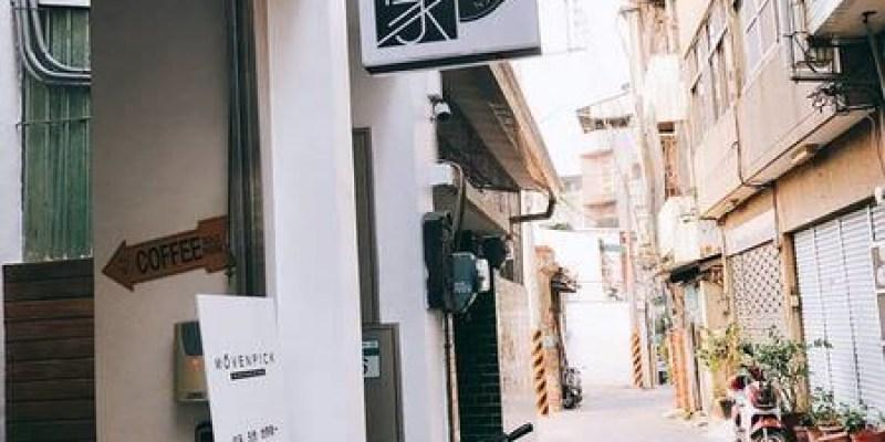 台南‧中西區 嘀家 DiJia 日式家常簡餐~輕食三明治下午茶~來杯好咖啡享受台南巷弄美食