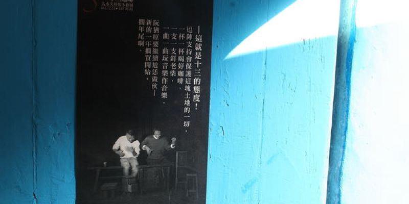 台南‧中西區 南十三咖啡