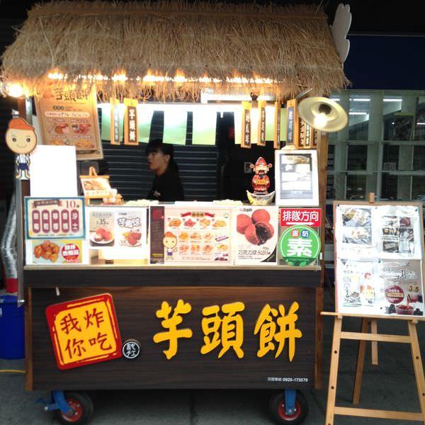 台南「我炸你吃-台南永康店」芋泥愛好者必吃!