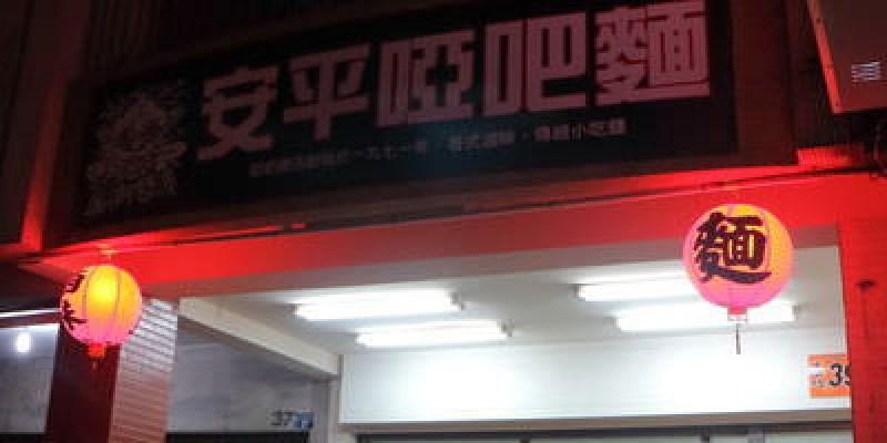 台南‧東區 汻麵子麵館 安平啞巴乾麵分店~台南味傳統乾麵