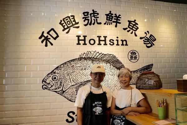 台南‧中西區 和興號鮮魚湯   原公園路鱻魚店   私房小菜~美味魚湯~溫暖人心的美味料理