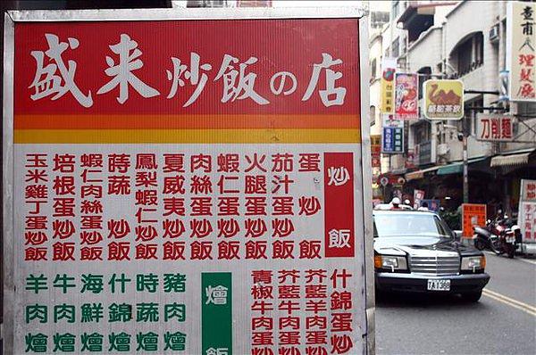 台南‧盛來炒飯店