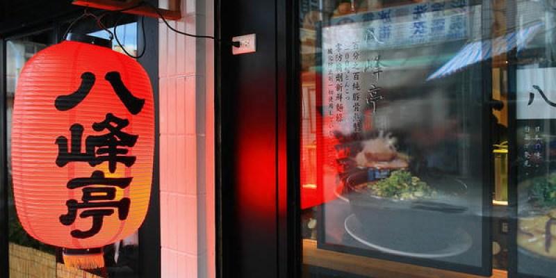 台南最難排到的拉麵店、許多人心中第一名的「八峰亭」!