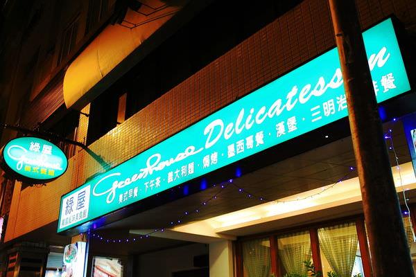 台南‧綠屋