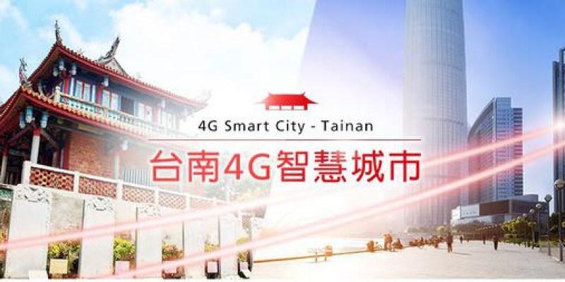 老府城新面貌-4G智慧城市吼哩真速西(給您真舒適)