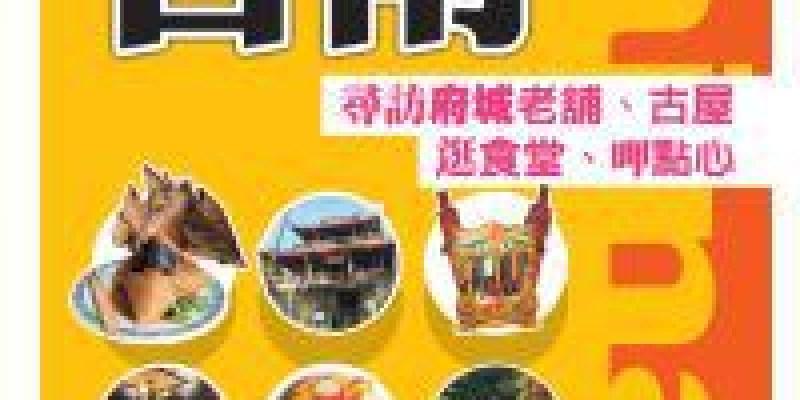 台南:尋訪府城老舖、古屋、逛食堂、呷點心