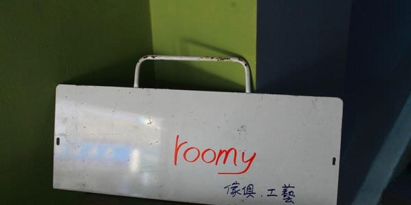 台南‧生活采風:Roomy 傢俱、工藝