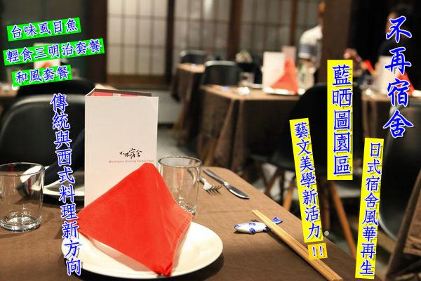 台南藍晒圖文創園區「不再宿舍 MDNA kitchen salon」傳統與西式料理新方向,日式宿舍風華再生~