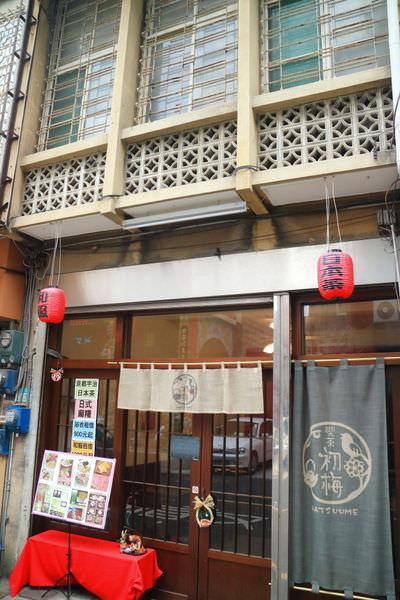 台南喫茶初梅hatsuume,吃日式甜食還能租借浴衣和服體驗~