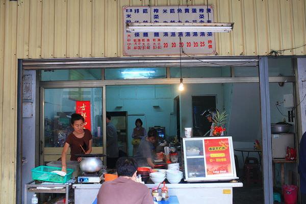 【台南美食】50年老店,在地樸實老味道~五妃街 王家意麵,簡單的幸福滋味!