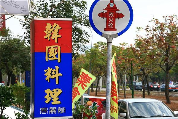 台南‧高麗館