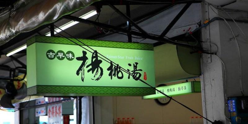 台南「楊哥楊桃湯」清爽解渴~喝了會回甘的古早味飲料!