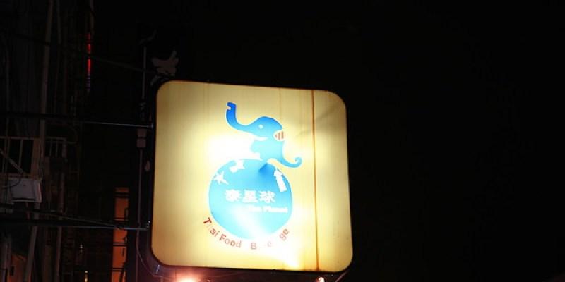 台南泰式料理推薦「泰星球餐館」一個人也能吃的平價泰式料理!