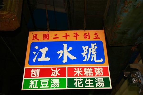 台南‧中西區 江水號 府城第一冰品名店 八寶冰、芋頭天下無敵