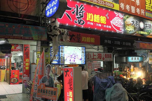 【台南美食】平價好吃的麵食料理~大醬川麵館!