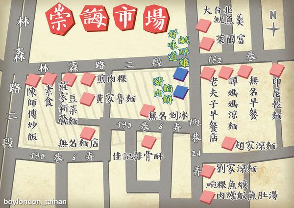 台南東區 │ 傳統市場找美食-崇誨市場吃什麼 │藏身國宅中的熱鬧美食市場,涼麵控的最愛!在地隱藏小吃從早吃到晚!