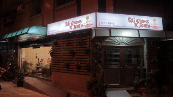 台南SCK賽真預約制廚房,泰籍華僑創業的好吃泰式料理!