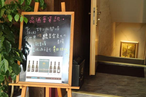 台南‧中西區 酒識私藏 < Champagne Couche > 聽音樂長大的香檳 品酒會 (2016/7/16)