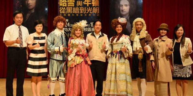舞台劇「哈雷與牛頓─從黑暗到光明」 台南成大光復操場首登場