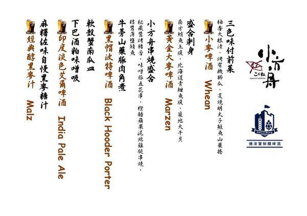 台南小方舟串燒酒場,鮮釀啤酒餐酒會~