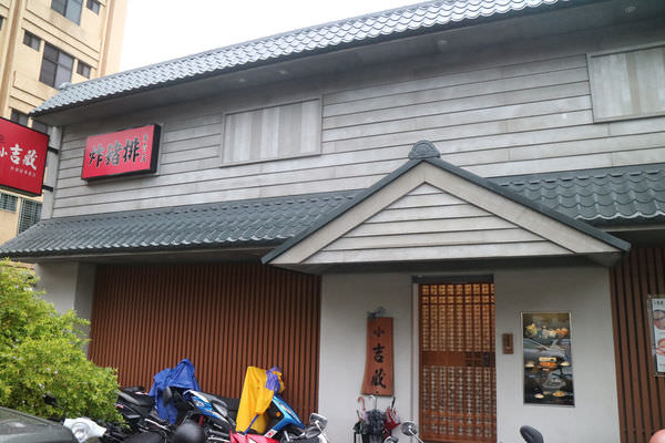 台南小吉藏日式炸豬排專賣店,現點現炸外酥內嫩的日式豬排!