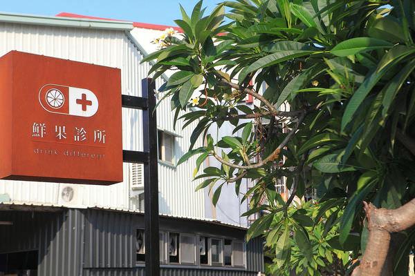 台南‧北區 鮮果診所 Juice clinic 這裡不給藥,只提供美味健康的果汁!