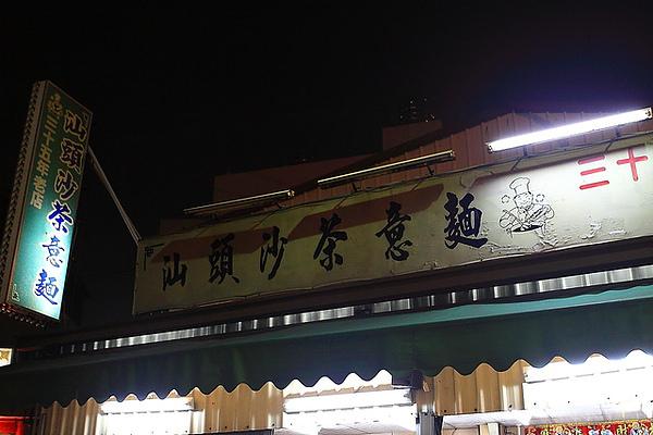 台南‧北區 王媽媽35年汕頭沙茶意麵