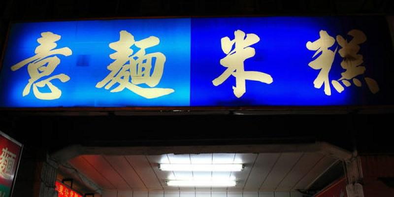 【台南美食】傳統台南小吃及意麵,民族路 無名意麵、米糕,在地人的日常美味~
