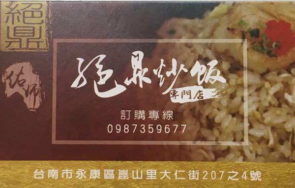 職人炒飯,口味眾多,粒粒分明鑊氣十足絕鼎好飯-絕鼎炒飯專門店!