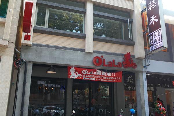 台南‧中西區 Olala越法小館