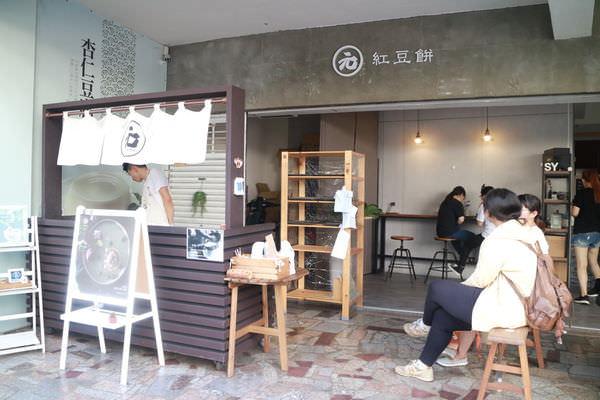 台南中西區-日系文青風,甜在心「元紅豆餅」爆漿脆皮紅豆餅~