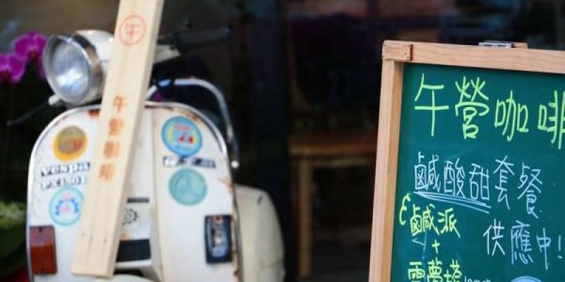 台南東區「午營咖啡 a break cafe」咖啡、甜點、講座,溫暖知性的咖啡廳!