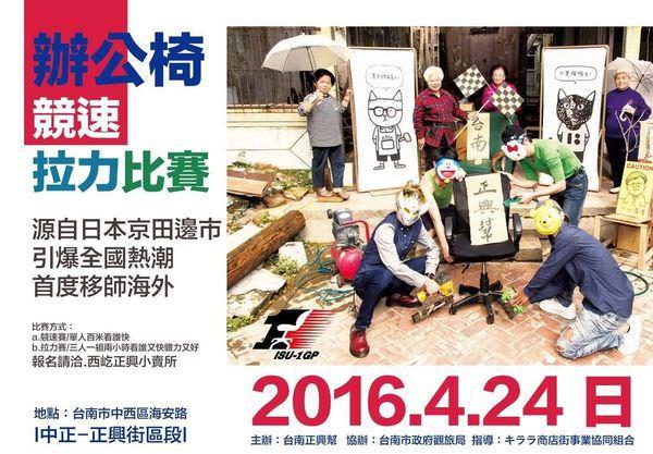 【辦公椅競速比賽】日本京都京田邊市發起 首度移師海外 2016/4/24 台南海安路開賽 兩小時拉力賽日本隊奪冠