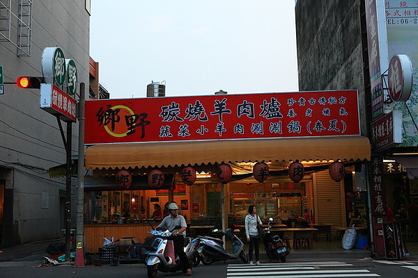 台南南區「鄉野羊肉爐」古早味炭燒羊肉爐,木炭熬煮加陶鍋,傳承兩代飄香