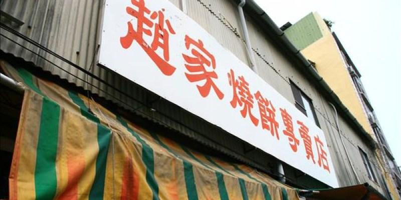 台南‧趙家燒餅專賣店