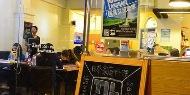 台南TIL space語言交流咖啡,愛上台南步調的日本鄰家男孩手作家鄉料理~還有日語學習&日本求學諮詢