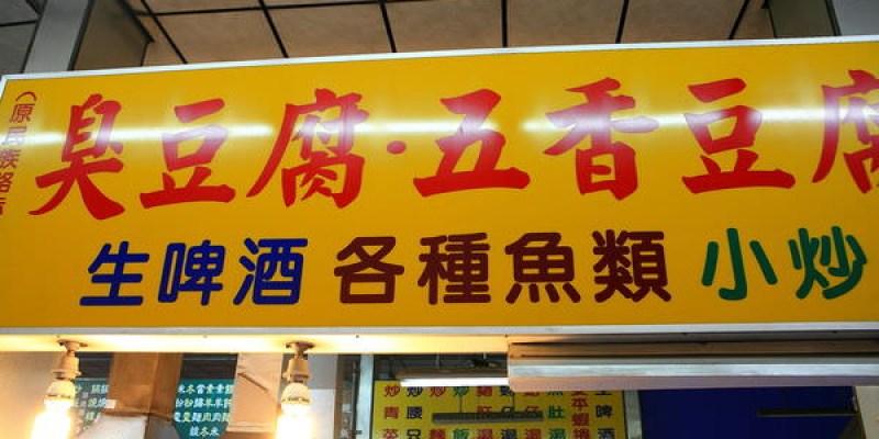 台南‧五香臭豆腐