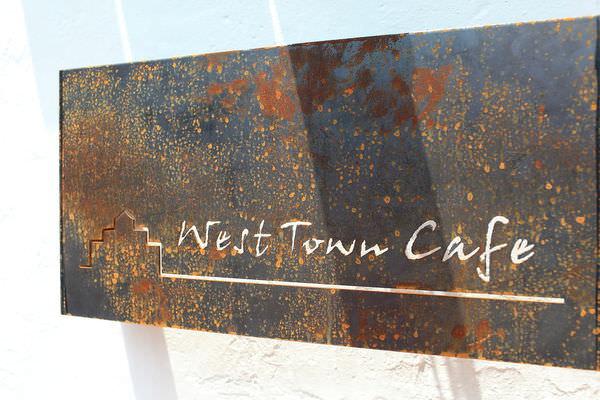台南‧中西區 小西門時光驛棧 West Town Café