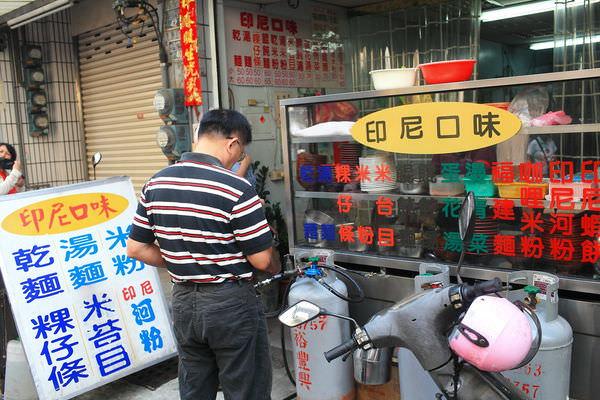 台南東區-崇誨市場旁【印尼乾麵】