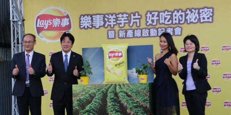 再度投資臺南 美商Lays樂事洋芋片新生產線啟用 市長賴清德出席記者會