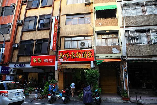 【台南美食】傳統的台南味~美味意麵、滷菜,有冷氣的美味意麵,肉燥飯也很棒!