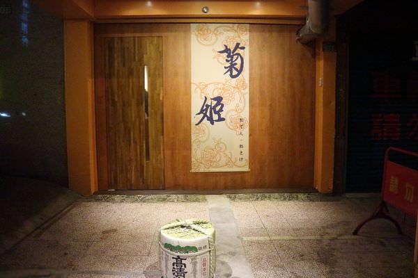 台南日式小店菊姬おでん