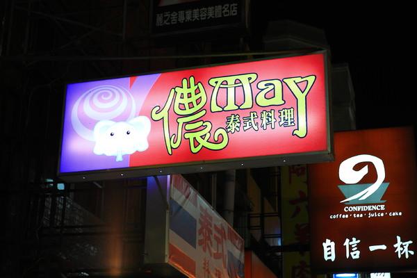 台南‧儂May泰式料理