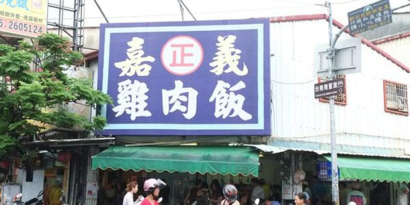 台南‧東區 裕農路 嘉義雞肉飯