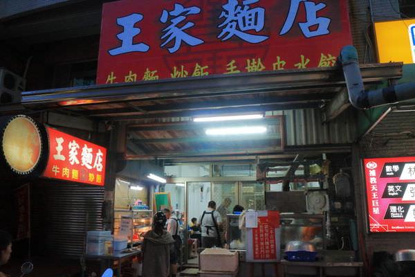 台南‧東區 裕農三街 王家麵店 乾麵∣炒飯∣水餃∣現煮酸辣湯