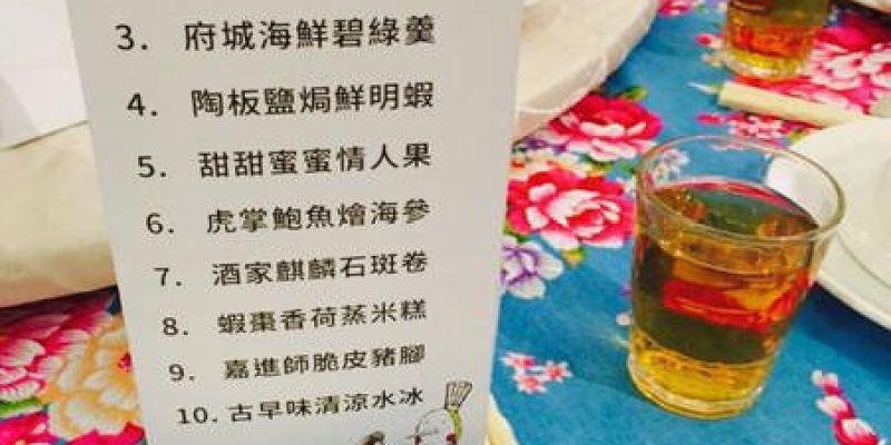 【2015 台南美食節】水交社府城小吃宴 、十鼓文化村總鋪師上菜