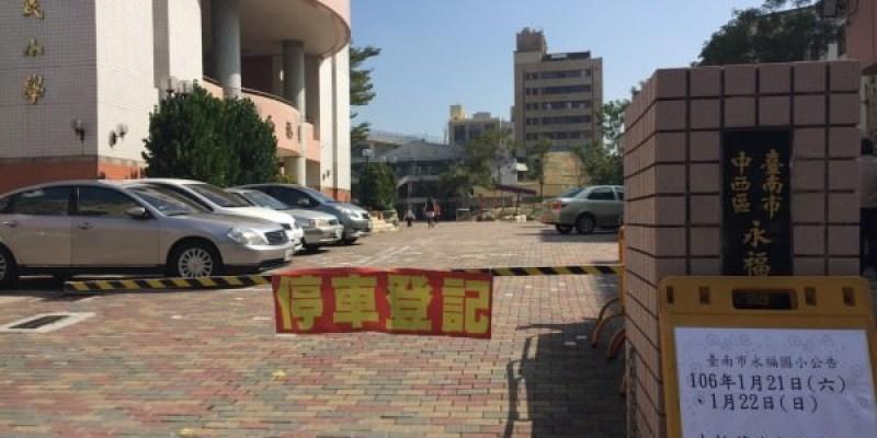 台南市區假日停車難 11所中小學 假日將開放白天臨停