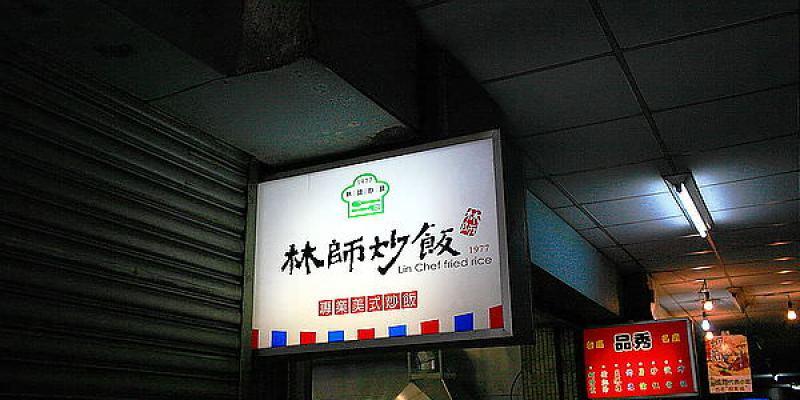 台南‧南區 林師炒飯